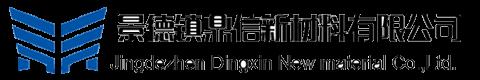 江西景德镇鼎信新材料有限公司