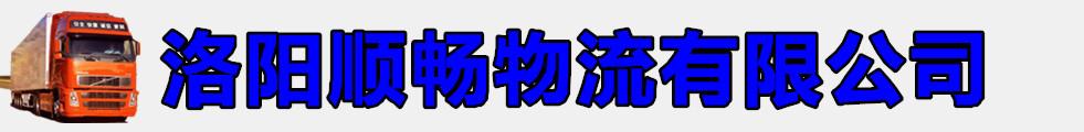 洛阳顺畅千亿国际官网有限公司