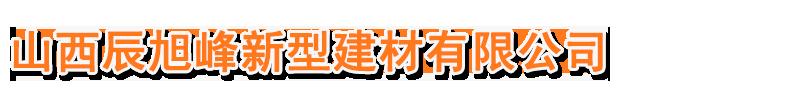 山西辰旭峰新型建材有限公司