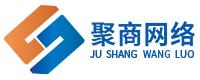 河南聚商网络科技有限公司