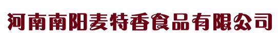 河南南阳麦特香食品有限公司