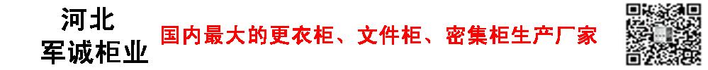 河北军诚柜业