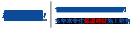 甘肃榆钢兴业建材有限公司