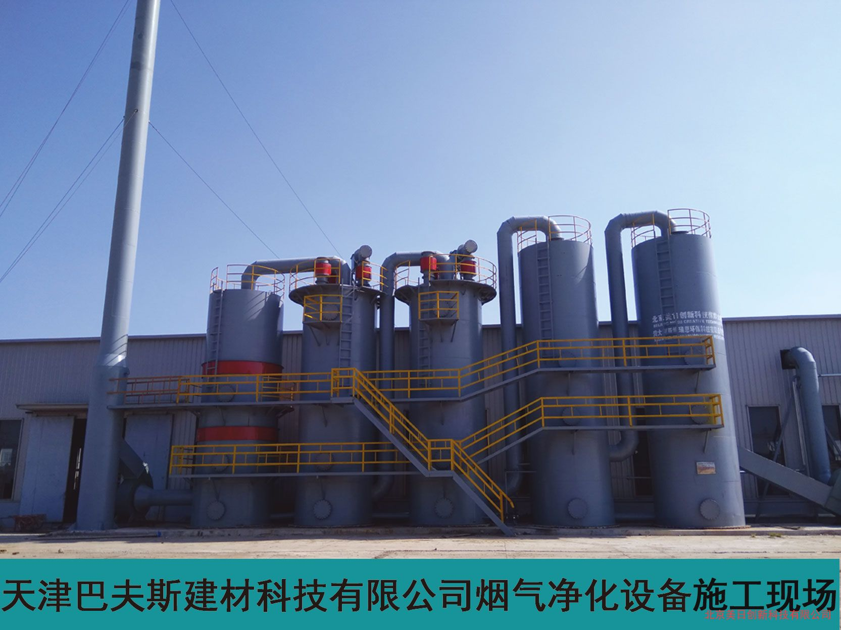 瀝青廢氣處理設備