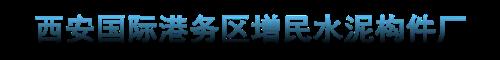 西安国际港务区增民水泥构件厂