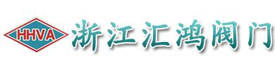 浙江汇鸿阀门有限企业