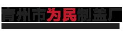 青州市为民制盖厂