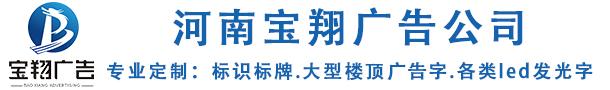 河南宝翔广告有限公司