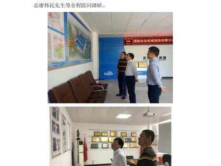 株洲市检察院胡波检察长来公司调研