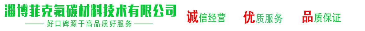 淄博菲克氟碳材料技术有限公司
