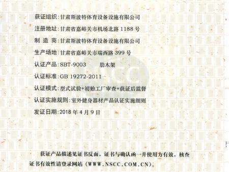 肋木架國體認證證書