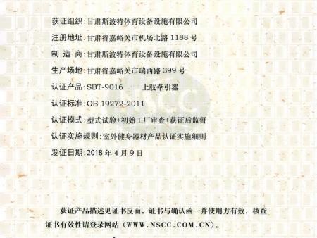 上肢牽引器國體認證證書