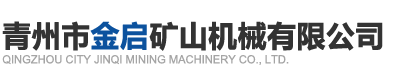 青州市金启矿山机械有限公司