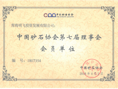 成为中国砂石协会理事会员单位