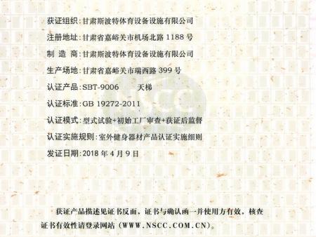 天梯国体认证证书
