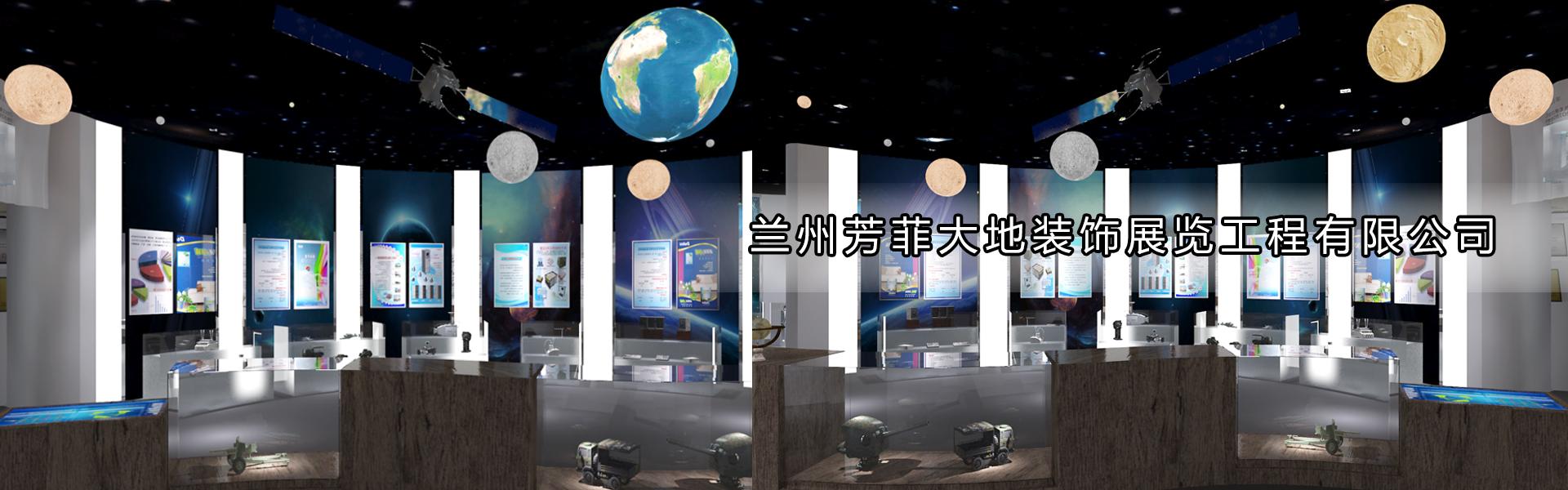 甘肅展覽展廳設計