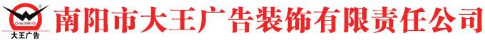 南陽市大王裝飾廣告有限公司