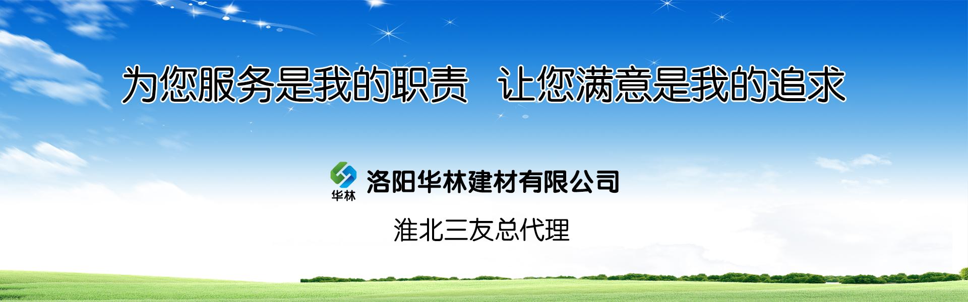 科學技術是第一生産力_洛陽華林建材有限公司
