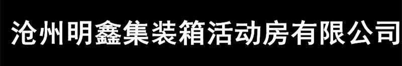 沧州明鑫集装箱活动房有限公司