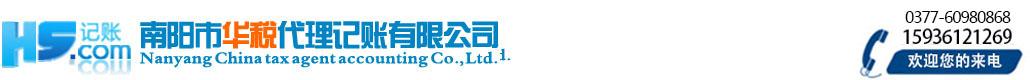 南陽市華稅代理記賬有限公司
