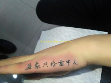 字母图腾纹身