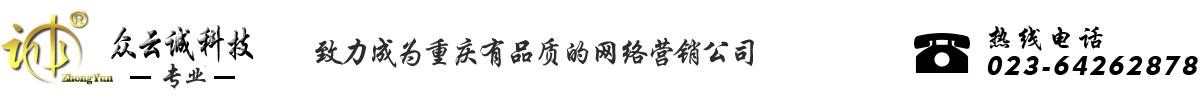 重庆众云诚网络科技有限公司