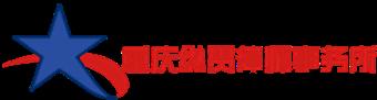 重庆纵贯律师事务所