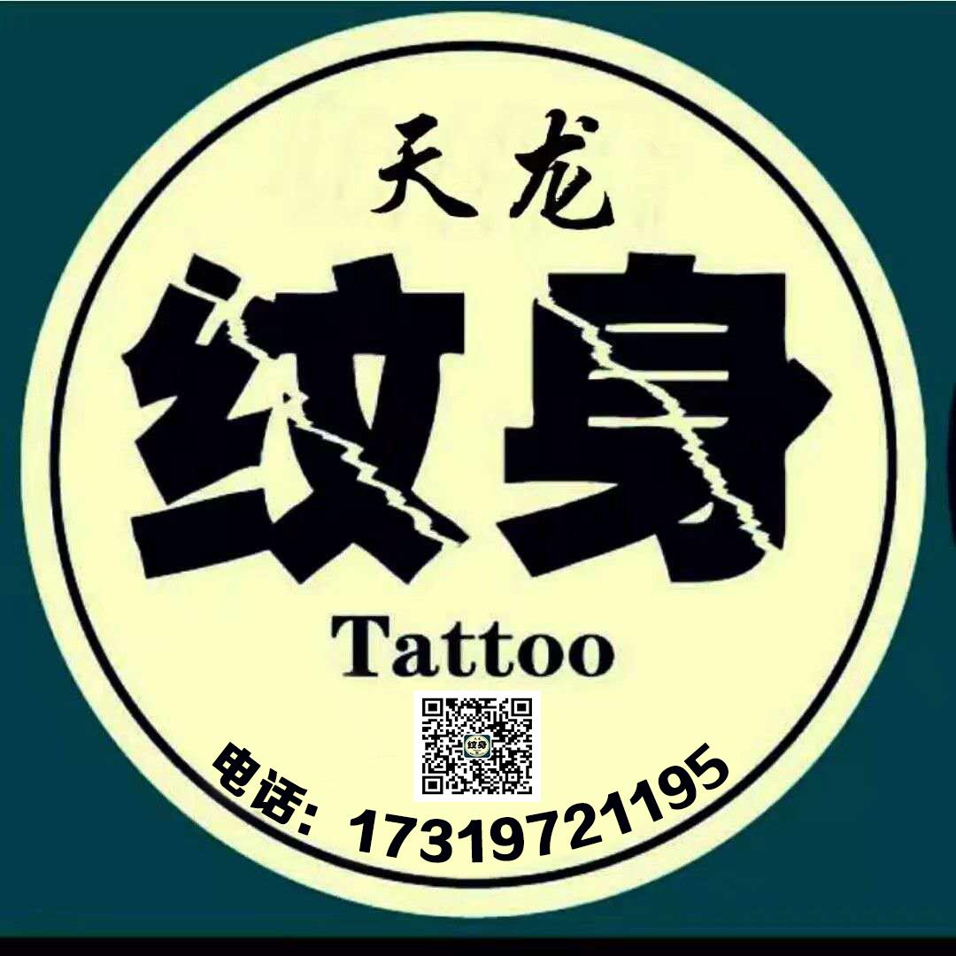 郑州天龙纹身工作室
