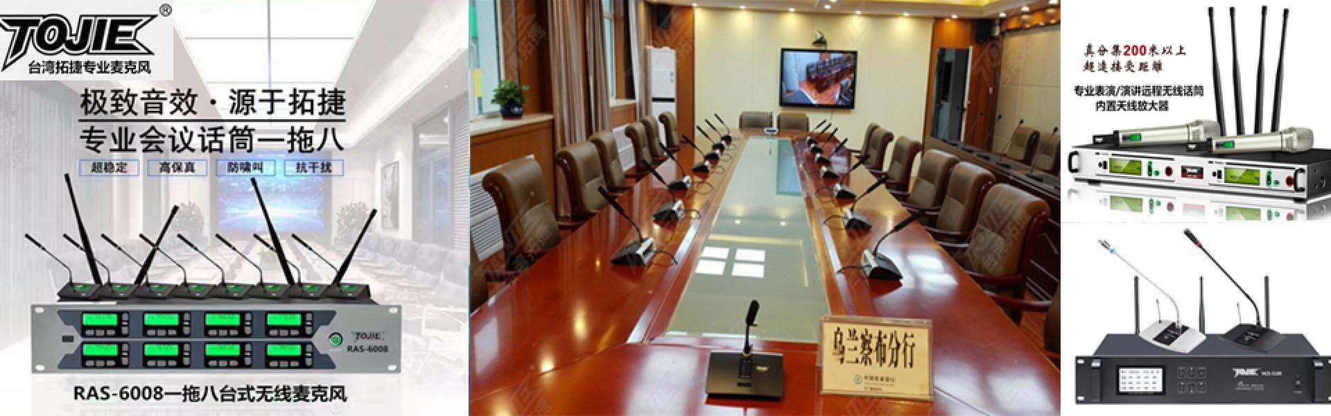 台湾拓捷TOJIE无线麦克风,拓捷TOJIE会议系统,西安台湾拓捷分公司