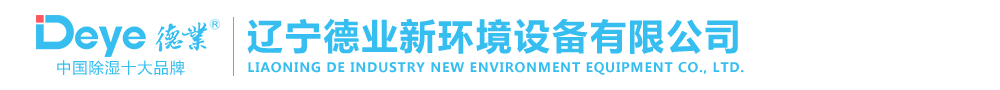 遼寧德業新環境設備有限公司