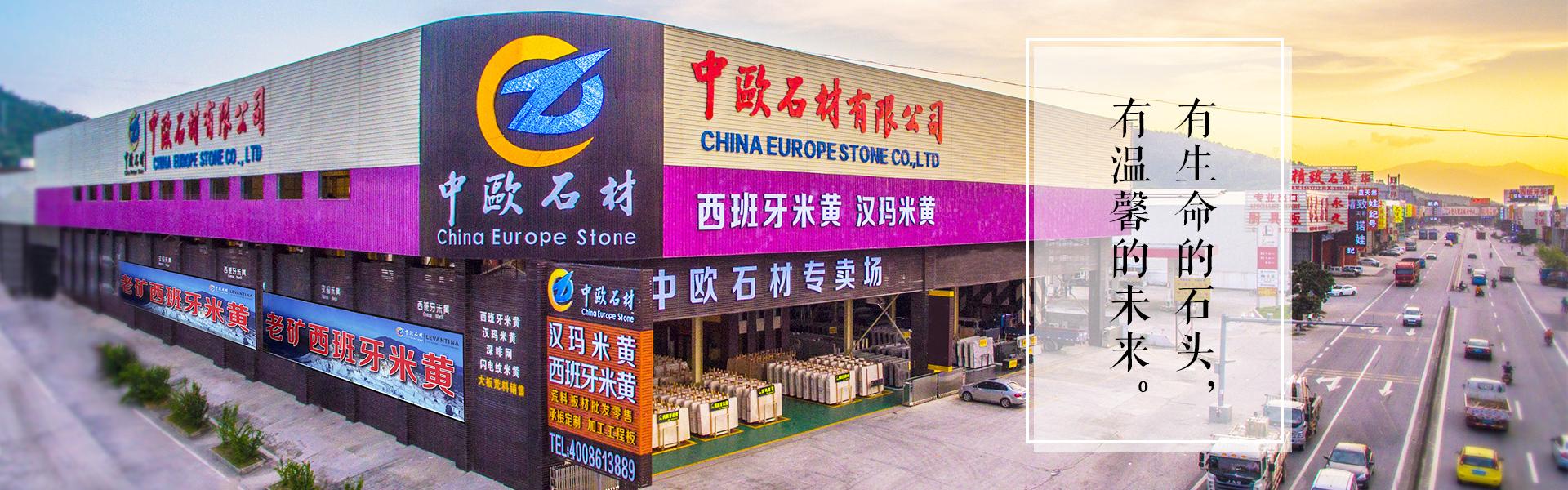 中欧石材有限公司主要有西班牙米黄、深啡网、SP矿西米、土耳其汉玛米黄等系列优质石材。