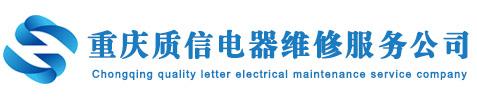 重庆质信电器维修服务有限公司