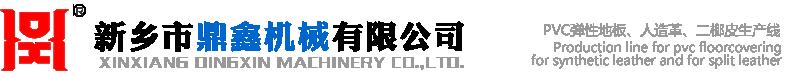 新鄉市鼎鑫機械有限公司