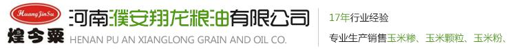 河南濮安翔龙粮油有限公司
