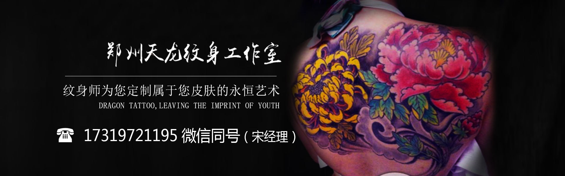 鄭州紋身培訓