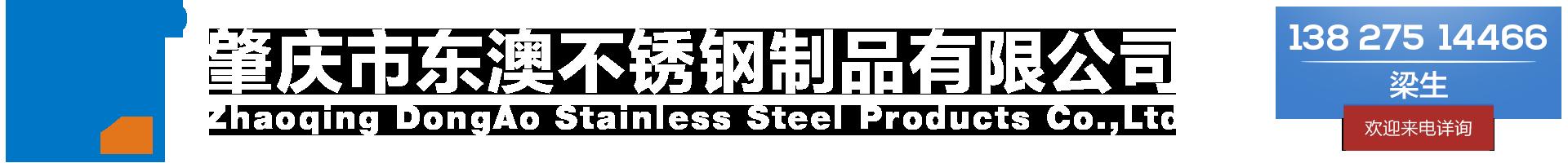 肇庆市东澳不锈钢制品有限公司