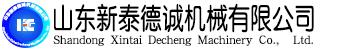 山東省新泰德誠機械有限公司