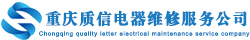 重慶質信電器維修服務有限公司