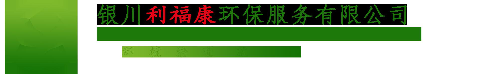 银川利福康环保服务有限公司
