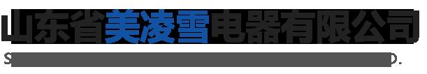 山东省美凌雪电器有限公司