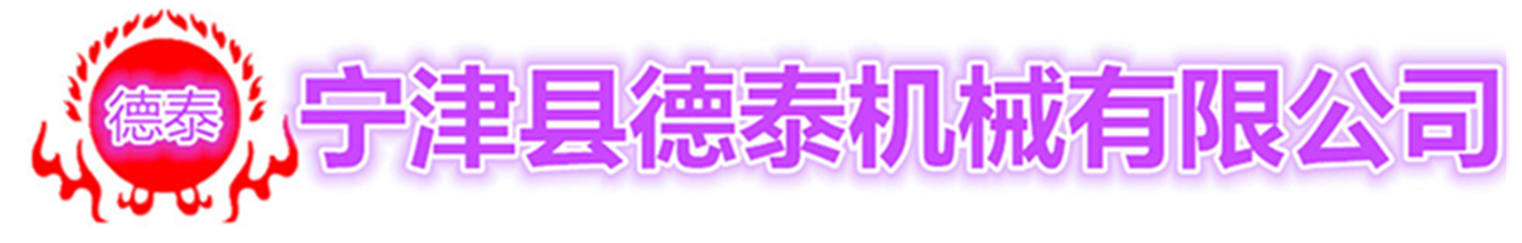 宁津县德泰机械有限公司