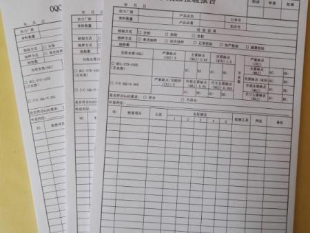 检验报告表