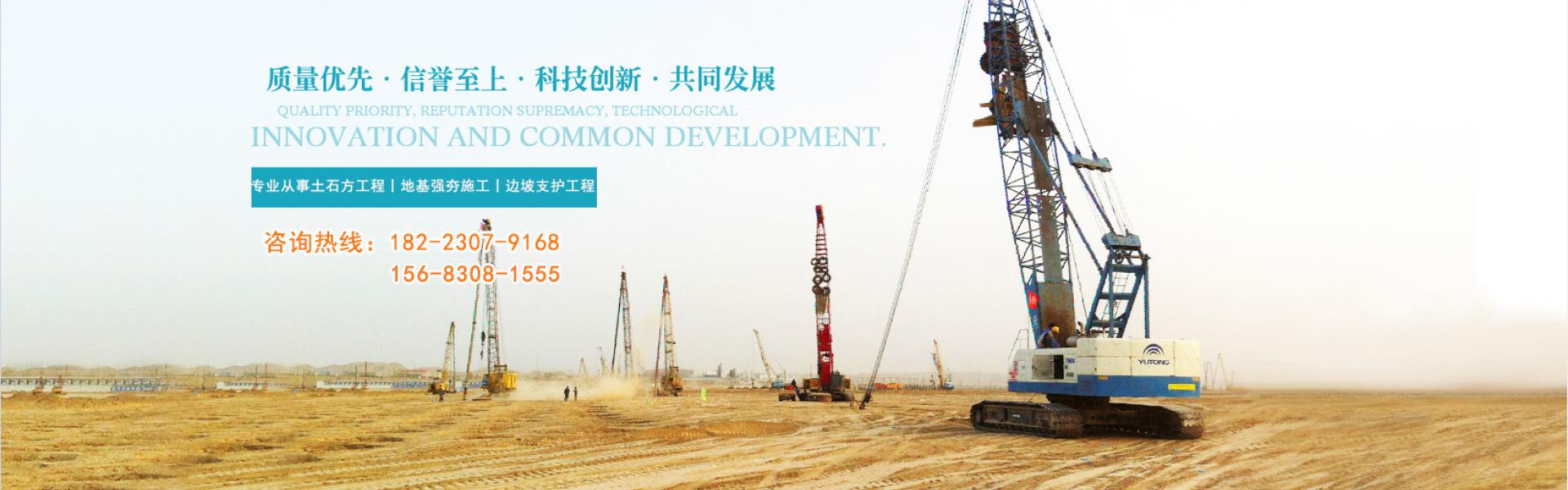 质量优先、信誉至上、科技创新、共同发展:专业从事重庆土石方工程、重庆地基强夯施工、重庆边坡支护工程。咨询热线:182-2307-9168   156-8308-1555