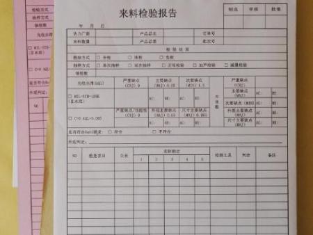 来料检验报告表