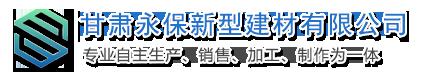 甘肃永保新型建材有限公司