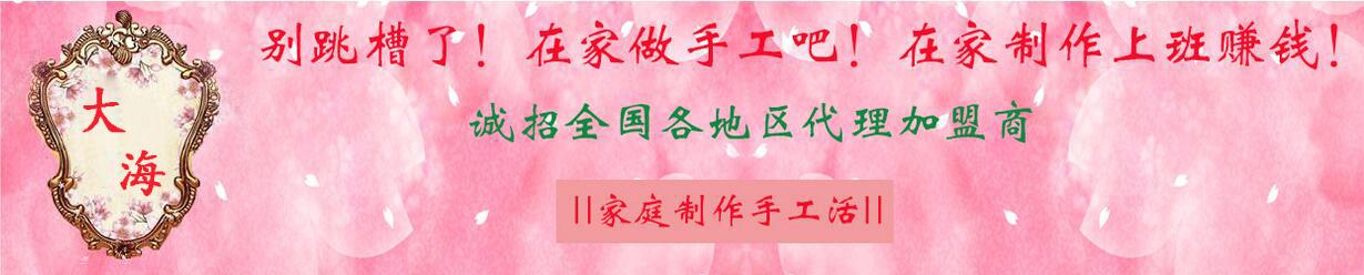 济南市天桥区新蓝天工艺品加工部