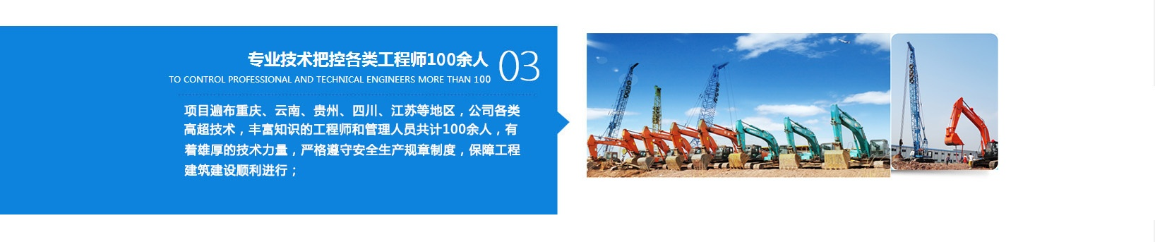 优势三:项目遍布重庆、云南、贵州、四川、江苏等地区,公司各类高超技术,丰富知识的工程师和管理人员共计100余人,有着雄厚的技术力量,严格遵守安全生产规章制度,保障工程建筑建设训利进行。