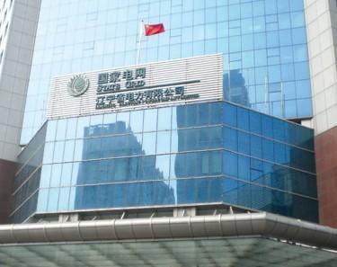 辽宁省电力有限企业