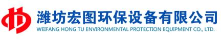 潍坊宏图环保设备有限公司