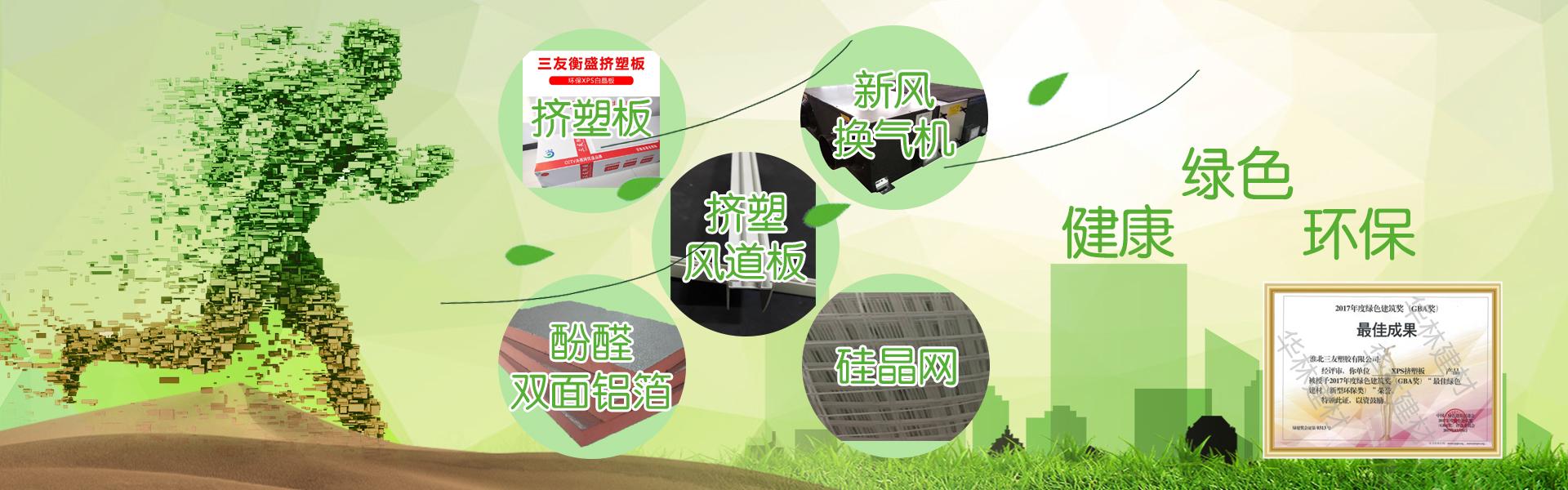 外牆保溫系統_洛陽華林建材有限公司
